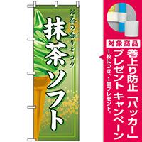 のぼり旗 (2852) 抹茶ソフト [プレゼント付]