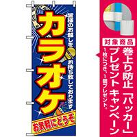 のぼり旗 (2883) カラオケ [プレゼント付]