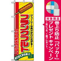 のぼり旗 (2891) フランクフルト [プレゼント付]