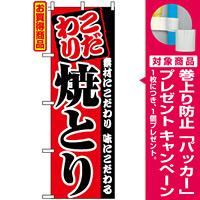 のぼり旗 (2896) こだわり焼とり [プレゼント付]