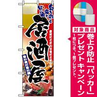 のぼり旗 (2903) 居酒屋 旬を彩る肴と旨い酒 写真使用 [プレゼント付]