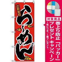 のぼり旗 (2906) こだわり らーめん [プレゼント付]