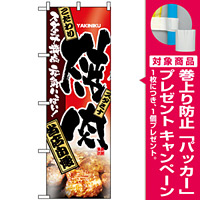 のぼり旗 (2916) 焼肉 当店自慢 [プレゼント付]