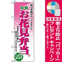のぼり旗 (2920) お花見弁当 [プレゼント付]