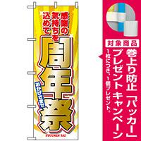 のぼり旗 (2932) 周年祭 [プレゼント付]