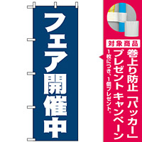 のぼり旗 (2933) フェア開催中 紺地/白文字 [プレゼント付]