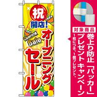 のぼり旗 (2938) オープニングセール [プレゼント付]