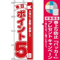 のぼり旗 (2960) 本日ポイント5倍 [プレゼント付]