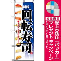 のぼり旗 (2967) 回転寿司 ネタイラスト ブルー [プレゼント付]
