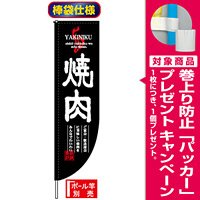 Rのぼり旗 (棒袋仕様) (3051) 焼肉 [プレゼント付]