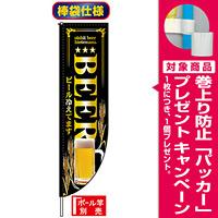 Rのぼり旗 (棒袋仕様) (3052) BEER ビール冷えてます [プレゼント付]