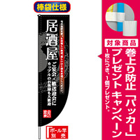 Rのぼり旗 (棒袋仕様) (3054) 居酒屋 [プレゼント付]