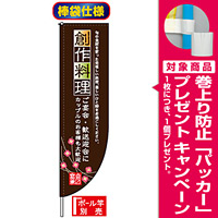 Rのぼり旗 (棒袋仕様) (3055) 創作料理 [プレゼント付]