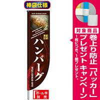 Rのぼり旗 (棒袋仕様) (3057) ハンバーグ [プレゼント付]