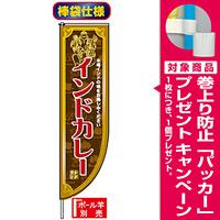 Rのぼり旗 (棒袋仕様) (3061) インドカレー [プレゼント付]