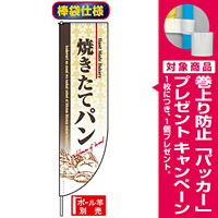 Rのぼり旗 (棒袋仕様) (3064) 焼きたてパン [プレゼント付]