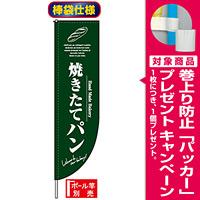 Rのぼり旗 (棒袋仕様) (3066) 焼きたてパン 緑 [プレゼント付]