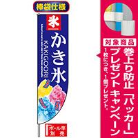 Rのぼり旗 (棒袋仕様) (3069) かき氷 [プレゼント付]