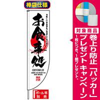 Rのぼり旗 (棒袋仕様) (3070) お食事処 [プレゼント付]