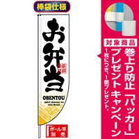 Rのぼり旗 (棒袋仕様) (3071) お弁当 [プレゼント付]