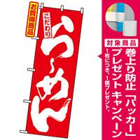 のぼり旗 (3110) らーめん 赤 [プレゼント付]