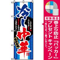 のぼり旗 (3114) 冷し中華 こだわりの麺 こだわりのタレ [プレゼント付]