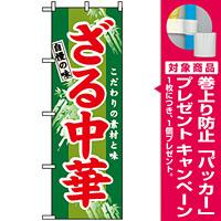 のぼり旗 (3116) ざる中華 こだわりの素材と味 グリーン [プレゼント付]
