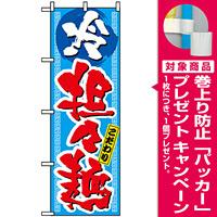 のぼり旗 (3124) 冷 坦々麺 こだわり [プレゼント付]