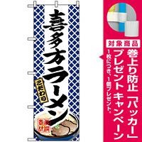 のぼり旗 (3127) 喜多方ラーメン [プレゼント付]