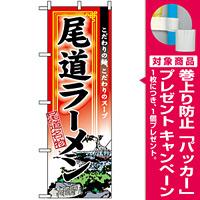 のぼり旗 (3128) 尾道ラーメン [プレゼント付]