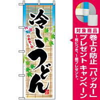 のぼり旗 (3134) 冷しうどん [プレゼント付]