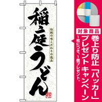 のぼり旗 (3141) 稲庭うどん 伝統の味 こだわりの逸品 [プレゼント付]