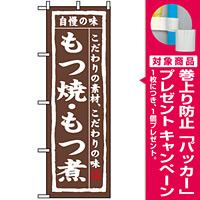 のぼり旗 (3147) もつ焼・もつ煮 [プレゼント付]
