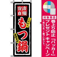のぼり旗 (3148) 当店自慢 もつ鍋 こだわり 厳選素材 黒地 [プレゼント付]