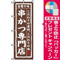のぼり旗 (3150) 串かつ専門店 [プレゼント付]