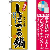 のぼり旗 (3153) しょっつる鍋 [プレゼント付]