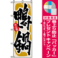 のぼり旗 (3156) 鴨鍋 [プレゼント付]