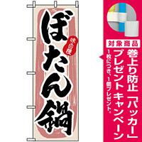 のぼり旗 (3157) 味自慢 ぼたん鍋 筆文字 [プレゼント付]