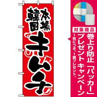 のぼり旗 (316) 本場韓国 キムチ [プレゼント付]
