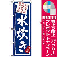 のぼり旗 (3163) 水炊き [プレゼント付]