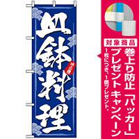 のぼり旗 (3164) 皿鉢料理 (さわち料理) [プレゼント付]