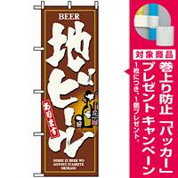 のぼり旗 (3170) 地ビール [プレゼント付]