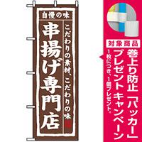 のぼり旗 (3172) 串揚げ専門店 [プレゼント付]