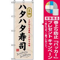 のぼり旗 (3177) ハタハタ寿司 [プレゼント付]