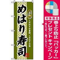 のぼり旗 (3178) めはり寿司 [プレゼント付]