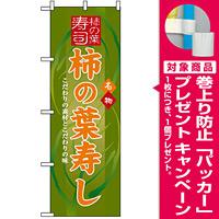 のぼり旗 (3190) 柿の葉寿し [プレゼント付]