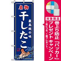 のぼり旗 (3195) 干したこ [プレゼント付]
