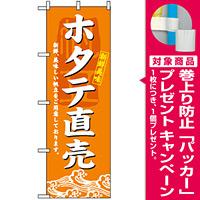 のぼり旗 (3196) ホタテ直売 [プレゼント付]
