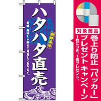 のぼり旗 (3197) ハタハタ直売 [プレゼント付]