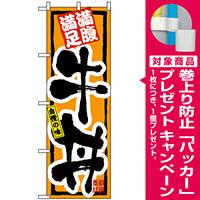 のぼり旗 (3199) 牛丼 [プレゼント付]